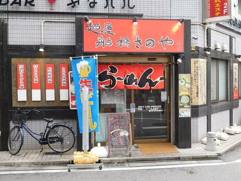 funabashisanoya04
