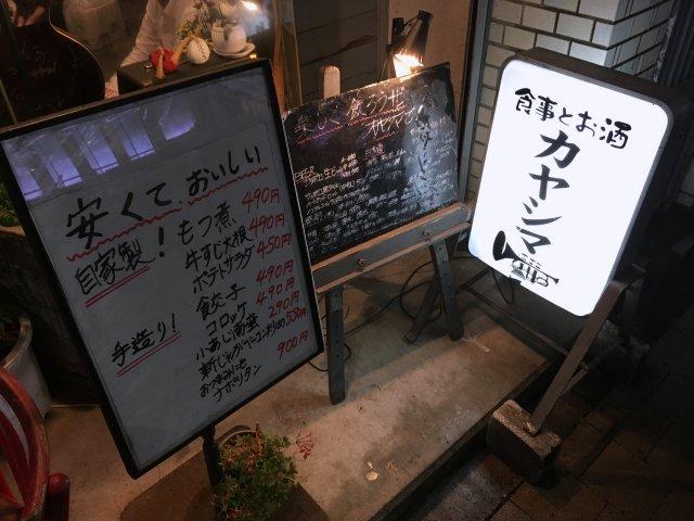 kayashima18