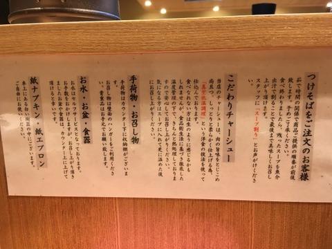 renfunabashi09