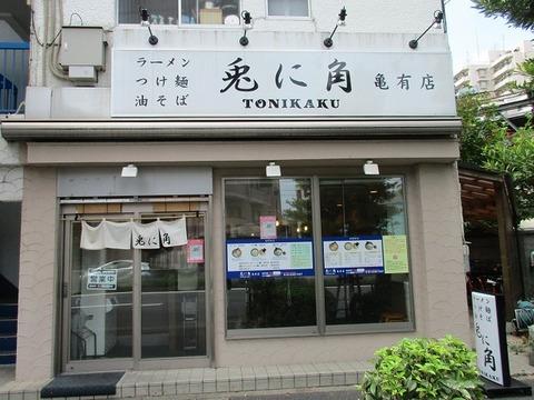 tonikakukameari01