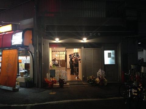 menshokikuchi18