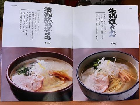 oreruishio3chome08