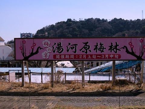 oonishiyugawara03