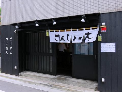 sanshonoki01