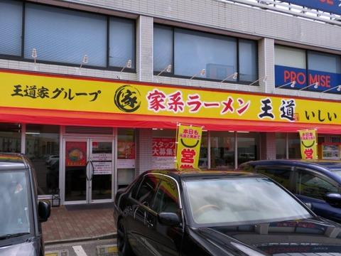 oudouishii04