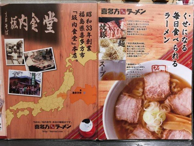 bannaiichikawa06