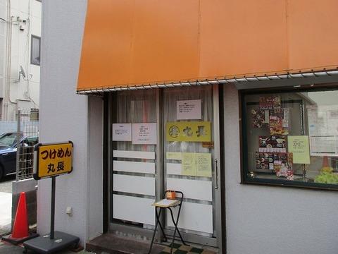 katsumaru04