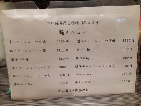 kikyouasagaya12