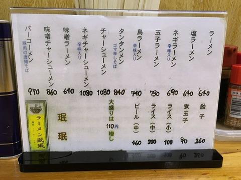 kanegafuchiminmin05