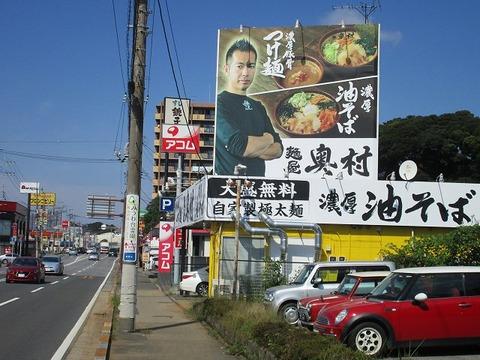 menyaokumura01