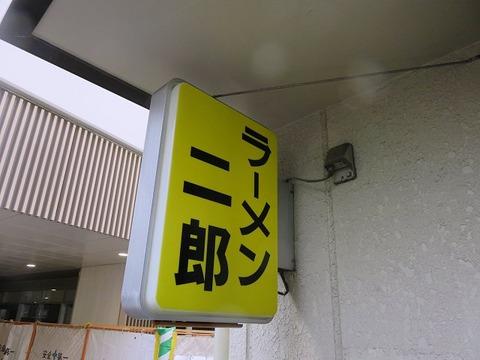 jirosenjuohashi05