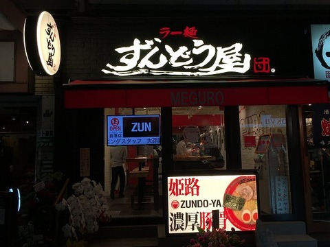 zundoyameguro01