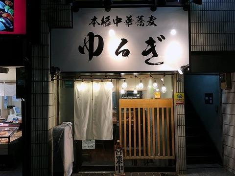 yurugi01
