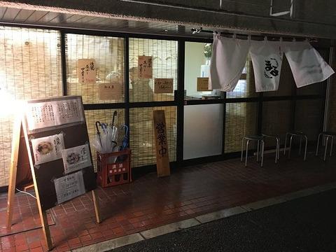 niboshimendokoromaru19