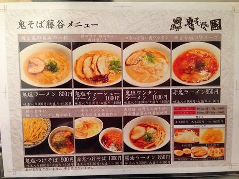 onisobafujiya07