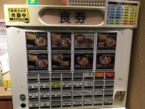 rokurinsyaosaki05