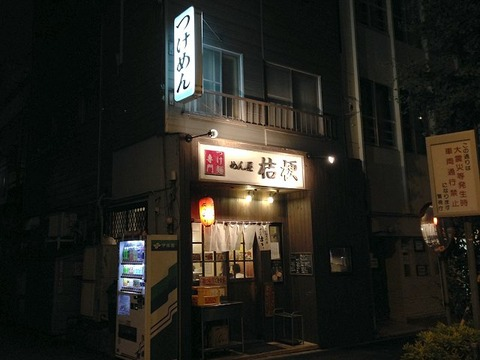 kikyouasagaya05