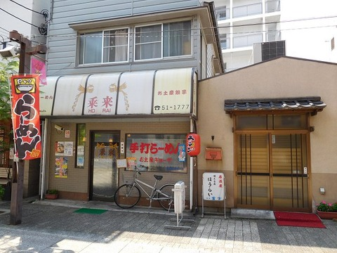 yatsuhorai01
