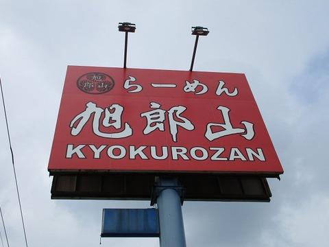 kyokurozan20