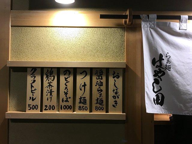 hayashida204