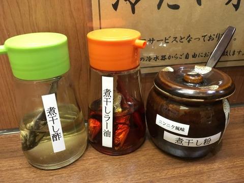niboshimendokoromaru09