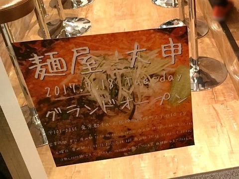 daishinjinbocho05