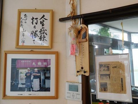 ohakosugamo10