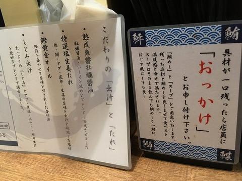 uogashisoba09
