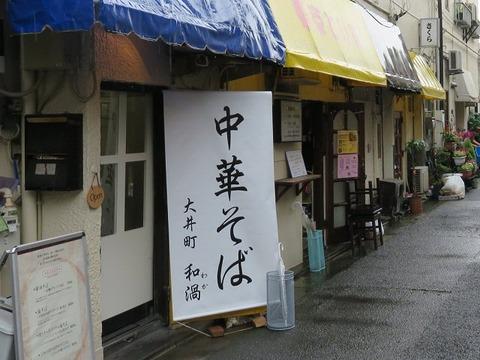ohimachiwaka04