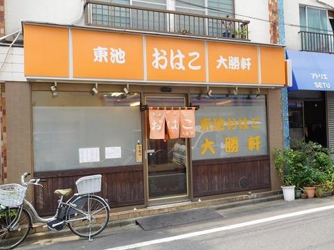 ohakosugamo06