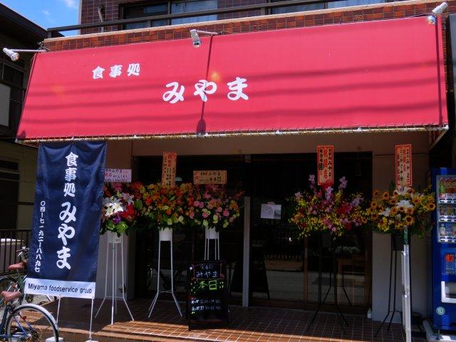 miyamanagareyama20