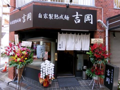 yoshiokatabata01