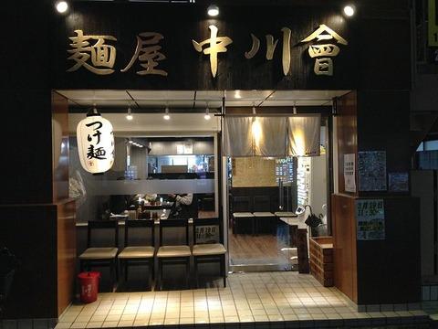 nakagawakaihonten01
