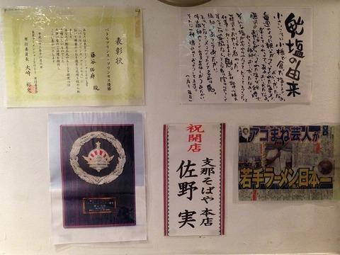 onisobafujiya10