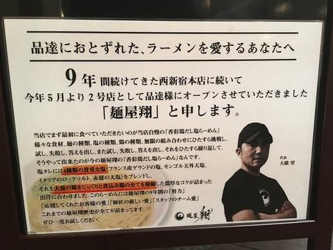 shosinagawa221