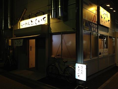 tokuichi01