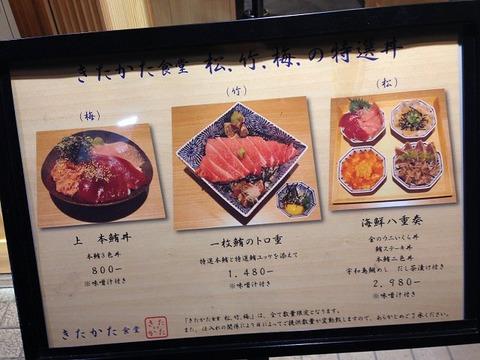 kitakatashokudo04