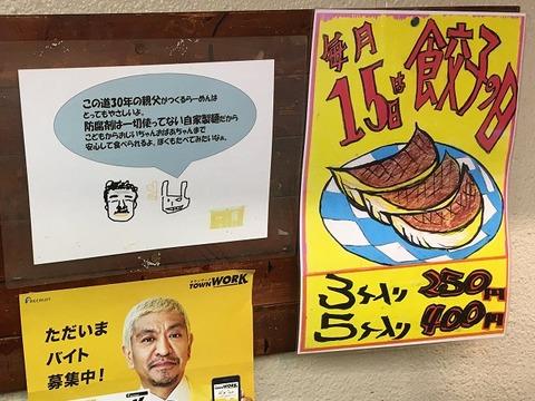 ichienmitakakita07