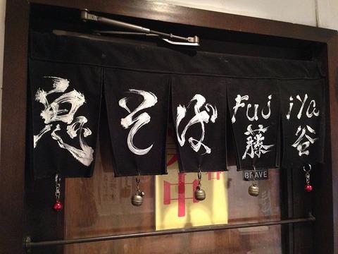 onisobafujiya01