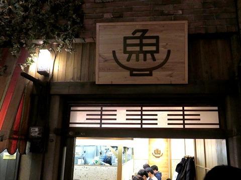 yujiramen01