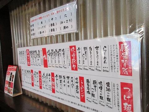 menkichimatsudo04