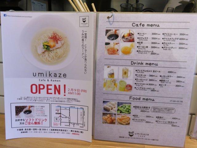 umikaze07