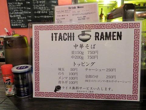 itachiramen07