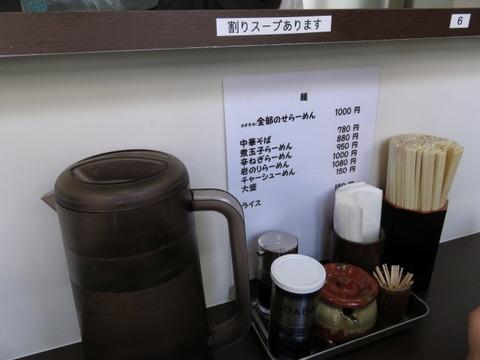 niigataramenkobayashi14