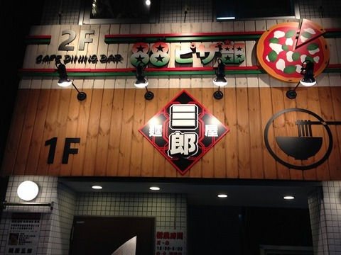 kinshisaburo03