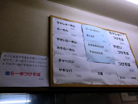 yakushimarucho06