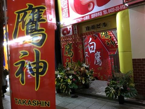 takashin19