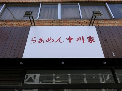nakagawaya04