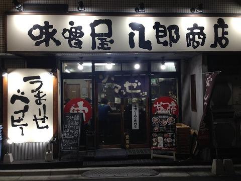 misohachi01