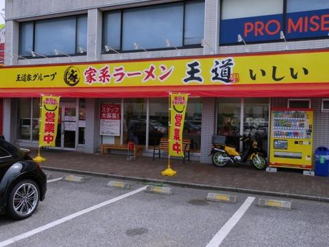 oudouishii19